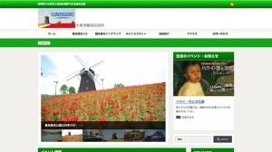 鶴見緑地情報サイト--四季折々の草花と自然を満喫できる都市公園−1