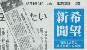 2015年12月4日(金)毎日新聞に掲載「きぼうチャンネル」