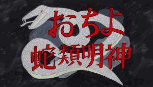 飯舘村立飯舘中学校 アニメ「おちよ蛇類明神」