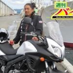 チバテレビ 週刊バイクTV