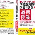 道徳DVD