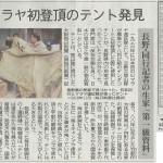 東京新聞20170111夕刊