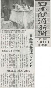 日経新聞20160111夕刊