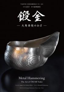 平成29年度工芸技術記録映画「鍛金~大角幸枝のわざ~」