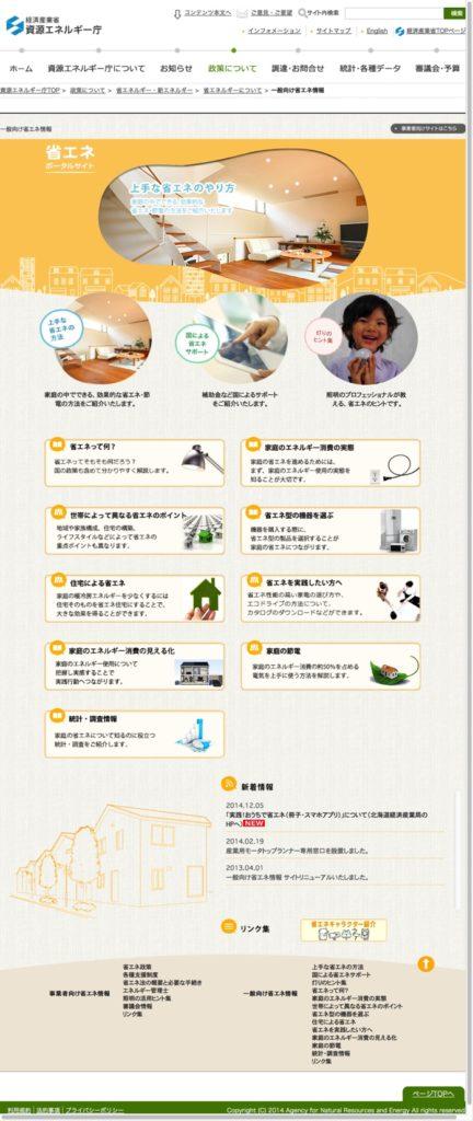 省エネルギーセンター 省エネポータルサイトリニューアル(2014.1~2014.3)