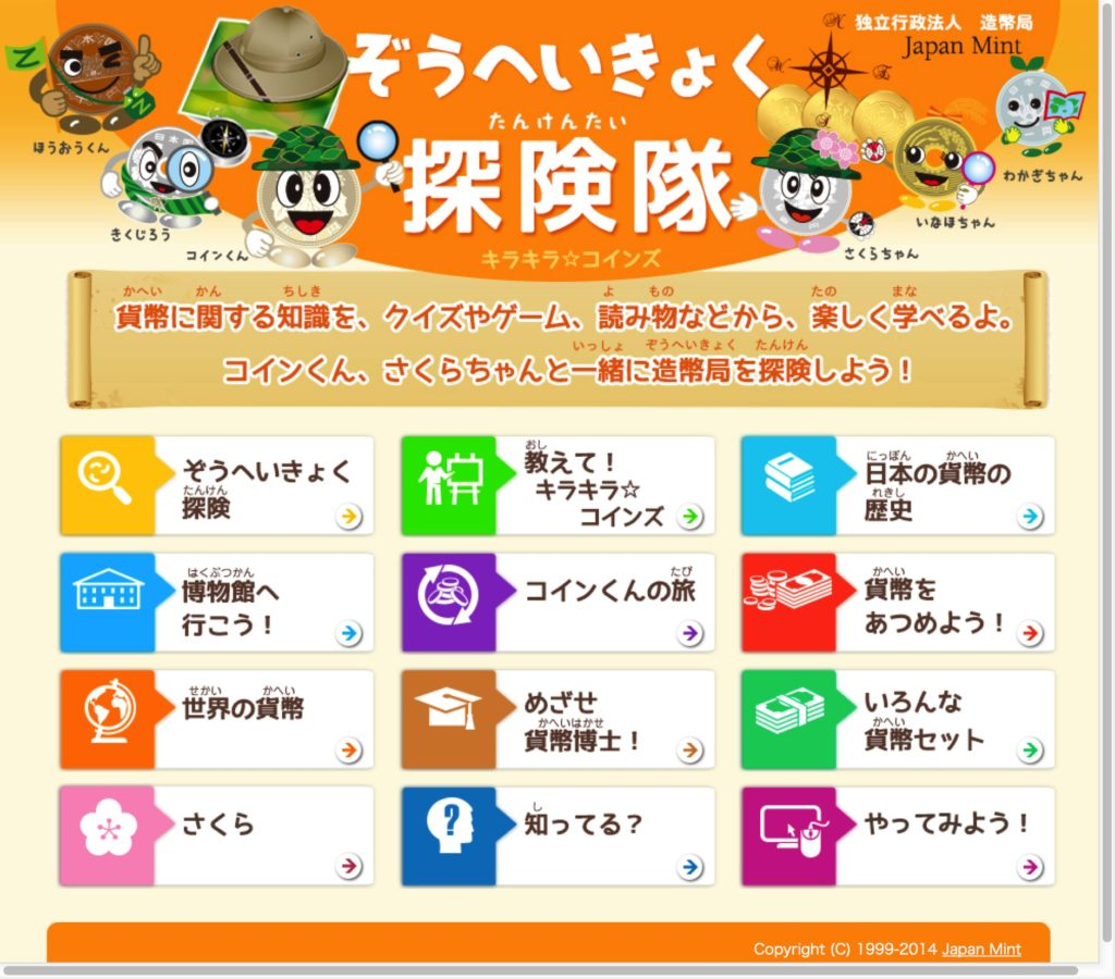 造幣局 「ぞうへいきょく探検隊」キッズページリニューアル(2014.1~2014.3)