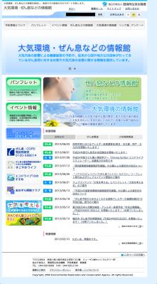 独立行政法人 環境再生保全機構 大気環境・ぜん息などの情報館 (2011.12~2012.9)
