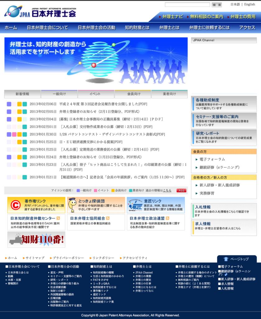 日本弁理士会 Webサイトリニューアル (2012.10~2013.3)