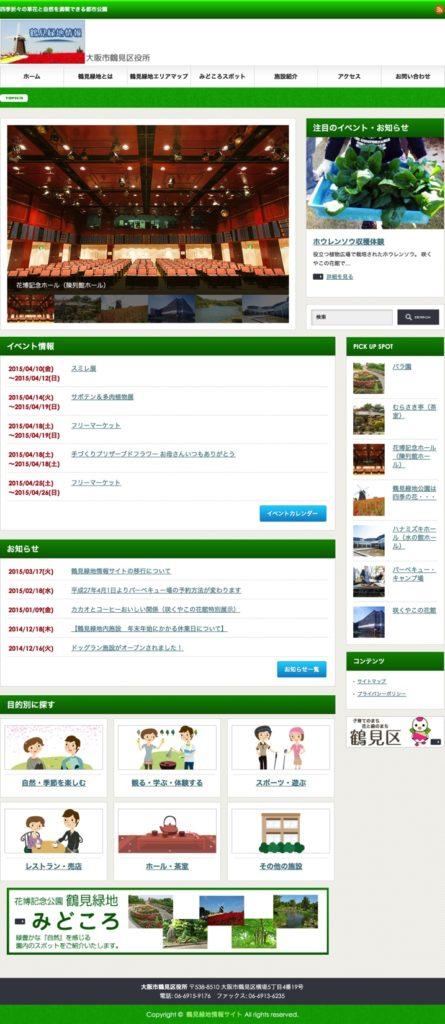 大阪市鶴見区役所  鶴見緑地情報サイト制作 (2014.2~2014.3)