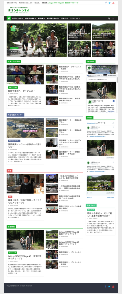 福島インターネット放送局 「きぼうチャンネル」 (2015.7~)