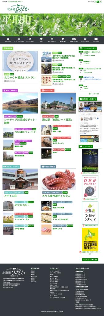 北海道 日高振興局 (2019.1~2019.3)