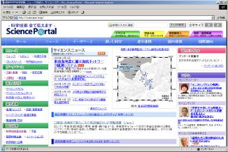 独立行政法人 科学技術振興機構   サイエンスポータル(2007.7~)
