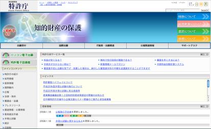 特許庁サイトのリニューアル(2007.6~)