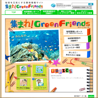 独立行政法人 環境再生保全機構(2007.3~)