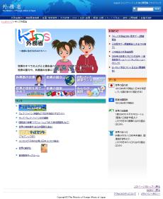 外務省 キッズページ(2007.6~)