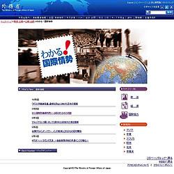 外務省 わかる!国際情勢(2008.4~)