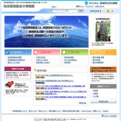 独立行政法人 環境再生保全機構地球環境基金の情報館(2008.9~)
