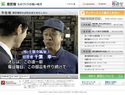 特許庁 意匠権動画配信 (2008.7~)