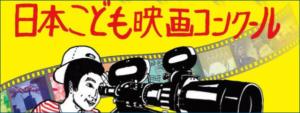 日本こども映画コンクール