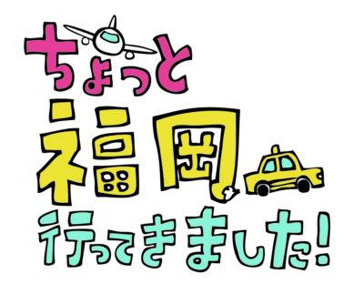 ちょっと福岡行ってきました!