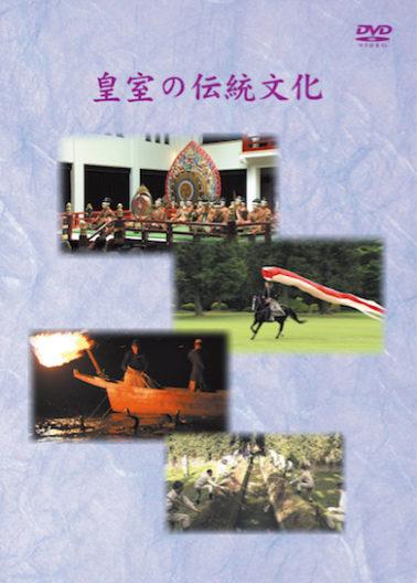 皇室の伝統文化