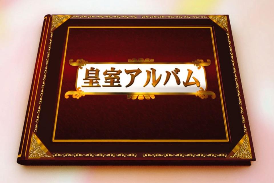 皇室アルバム
