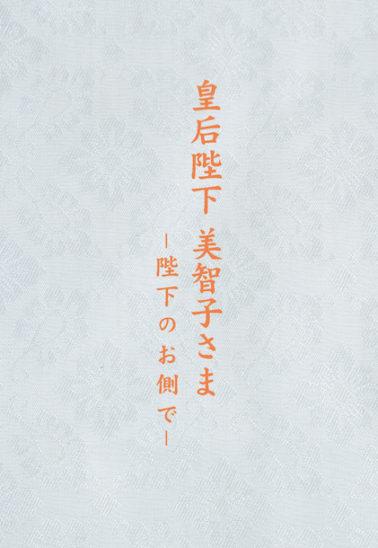 皇后陛下 美智子さま ー陛下のお側でー