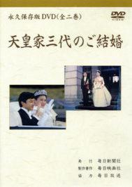 天皇家三代のご結婚(全2巻)