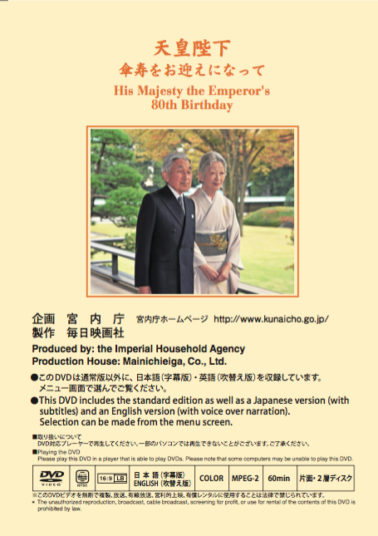 「天皇陛下 傘寿をお迎えになって」