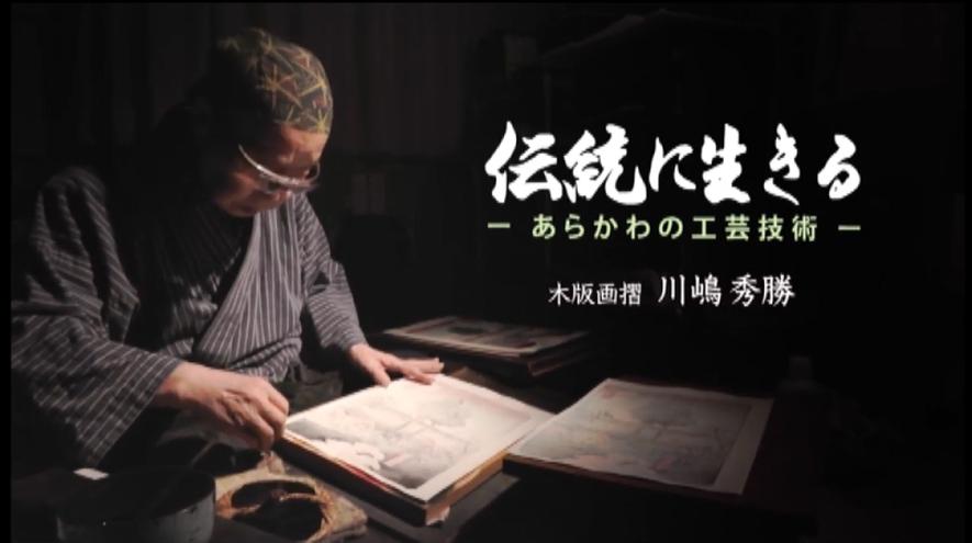 伝統に生きるーあらかわの工芸技術―木版画摺 川嶋秀勝